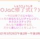 ☆オンライン留学プログラム「OJaC『修了式?』」が開催☆