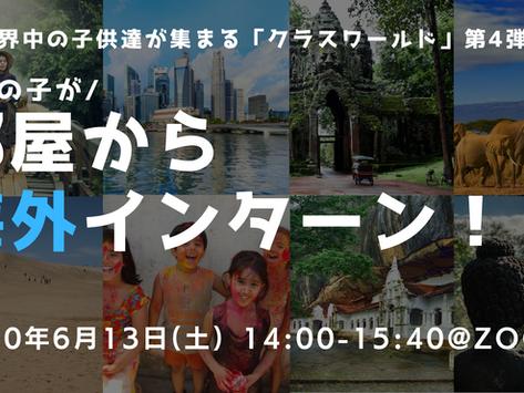 6月13日(土)日本時間午後2時からクラスワールド第4弾開催決定! クラスワールド × タイガーモブのオンライン海外体験企画【うちの子が、部屋から海外インターン?】