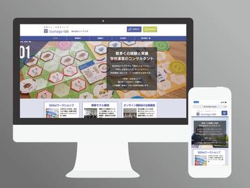 株式会社ツナグラボ様のWebサイトと会社案内パンフを作成しました