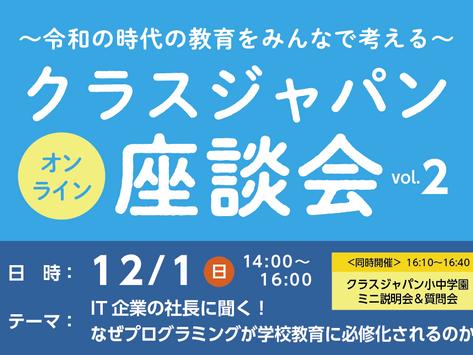 12/1(日)クラスジャパン[オンライン]座談会vol.02を開催します。