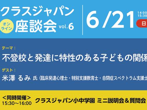 6/21(日)クラスジャパン[オンライン]座談会vol.06を開催します。