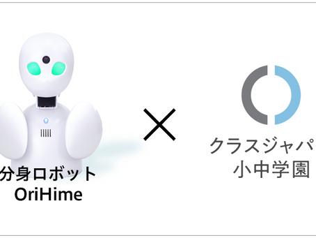 分身ロボット『Orihime』から「クラスジャパンさん一緒にやりましょう。」とオファーを頂きました。