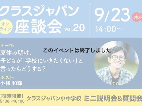 9/23(木)クラスジャパン[オンライン]座談会vol.20を開催します。