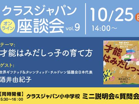 10/25(日)クラスジャパン[オンライン]座談会vol.09を開催します。