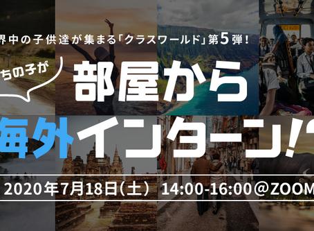 7月18日(土)日本時間午後2時からクラスワールド第5弾開催決定! クラスワールド × タイガーモブのオンライン海外体験企画パート2【うちの子が、部屋から海外インターン?】