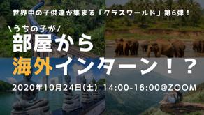 10月24日(土)日本時間午後2時からクラスワールド第6弾開催! クラスワールド × タイガーモブのオンライン海外体験企画【うちの子が、部屋から海外インターン?!】