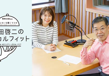 一般財団法人クラスジャパン教育機構 中島理事長がKBS京都ラジオ「山田啓二のローカルフィット」に出演しました。(音声あり)