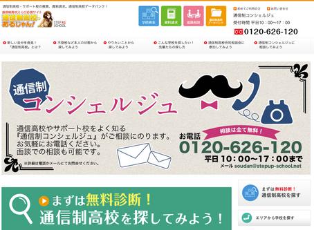 通信制高校選び応援サイト「通信制高校があるじゃん」にて、「クラスジャパン小中学園開校発表会」に関する記事を掲載いただきました。
