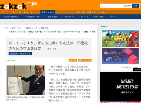 夕刊フジに渡邉美樹学園長就任が掲載されました。
