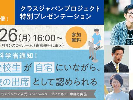 2019/8/26(月) 新学期直前緊急開催!クラスジャパンプロジェクト特別プレゼンテーションを開催します。