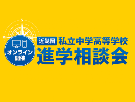 日本経済新聞社主催 オンライン開催!近畿圏私立中学校高等学校進学相談会のディレクションと運用サポートを担当しました。
