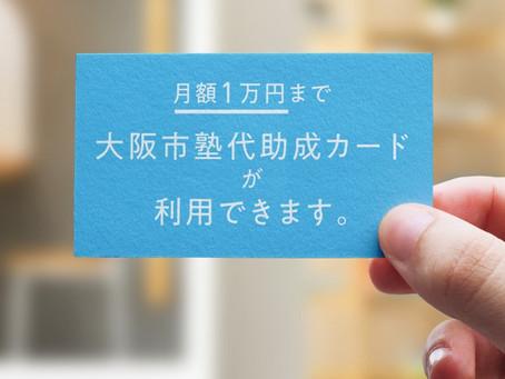 大阪市塾代助成カードの利用受付を開始しました!