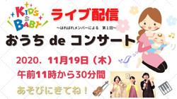 キッズ&ベビーおうち de コンサート VOL.1ちらし