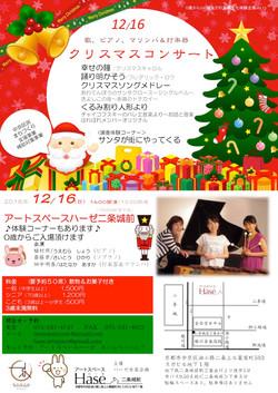 クリスマスコンサート20181216