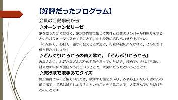 スライド39.JPG