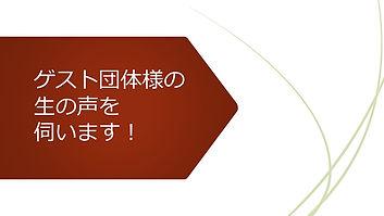 スライド33.JPG
