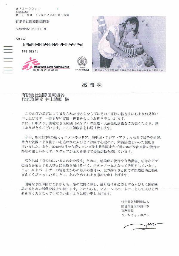 国境なき医師団感謝状20190001 (24).jpg