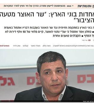 אליאב בן שמעון יור התאחדות בוני הארץ.jpg