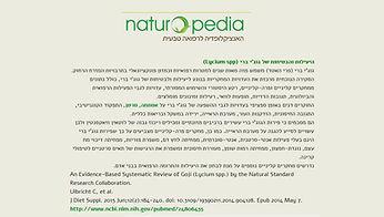 גוגי ברי האינציקלופדיה לרפואה טבעית.jpg