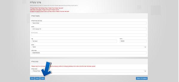 שלבי ההזמנה (9).jpg