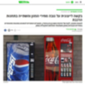 דה מרקר מחירי משקאות אנרגיה תביעה יצוגית