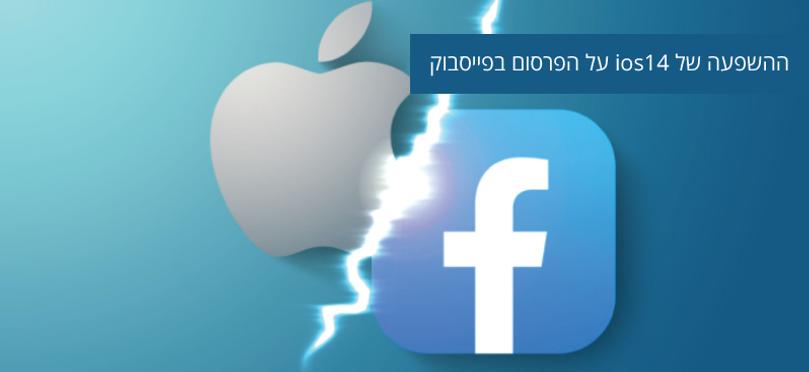 ההשפעה של ios14 על הפרסום בפייסבוק