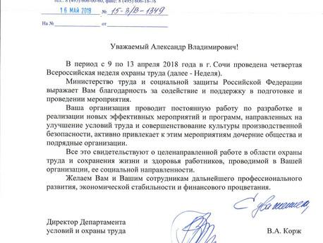 Благодарственное письмо от Министерства труда и социальной защиты РФ