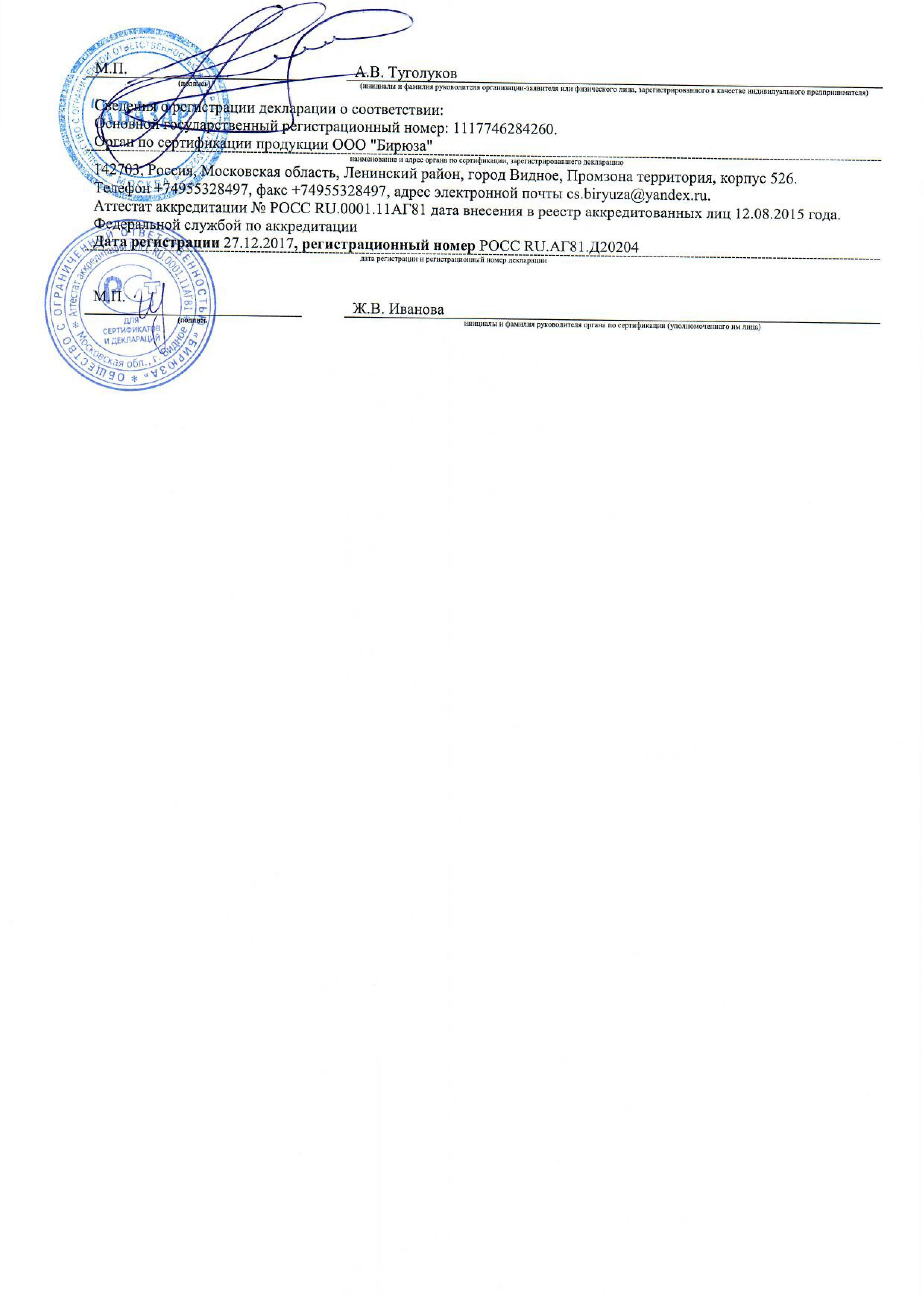 Декларация КАП ЭСМО_2