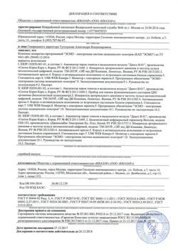 Декларация КАП ЭСМО_1