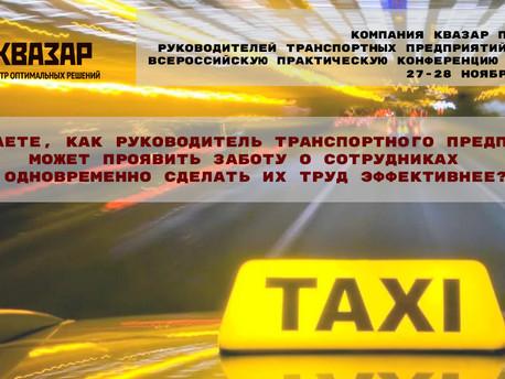 А вы знаете, как руководитель транспортного предприятия, например, такси, может проявить заботу о со
