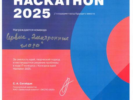 """Наш проект """"Электронные глаза"""" стал одним из 125 финалистов HACKATHON 2025"""
