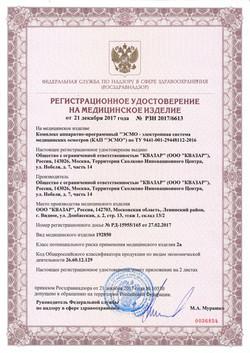 Регистрационное удостоверение_1