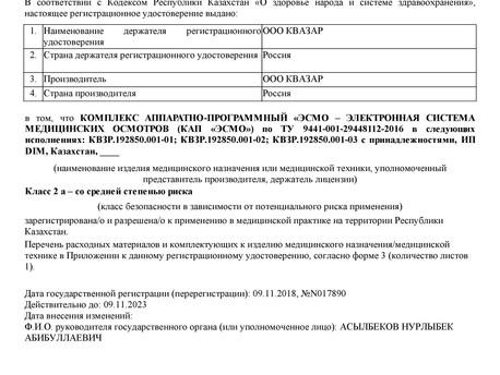 Министерство здравоохранения Республики Казахстан выдало Регистрационное удостоверение на КАП ЭСМО.