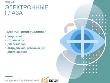 Электронные глаза - модуль контроля усталости сотрудников