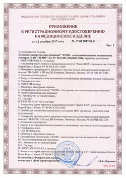 Регистрационное удостоверение_2