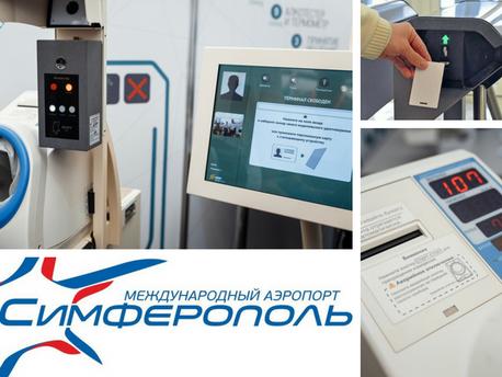 В Международном аэропорту «Симферополь» контролировать состояние здоровья и доступ сотрудников на ра