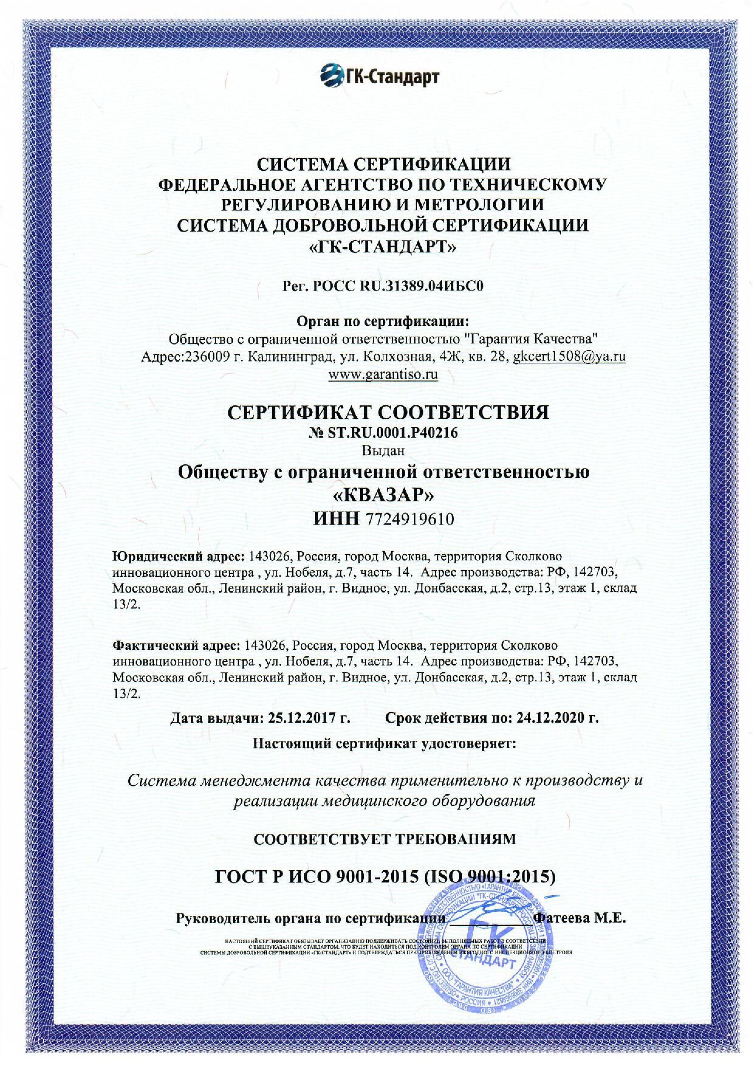 Сертификат соответствия_1