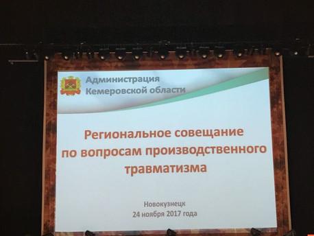 24 ноября в Новокузнецке в Культурном центре ЕВРАЗ ЗСМК совместно с департаментом промышленности Кем