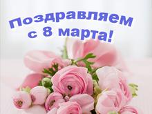 С праздником вас, милые женщины!