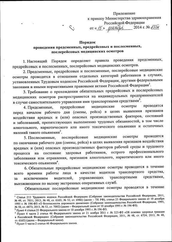 приказ_предсменные_2015-2.png