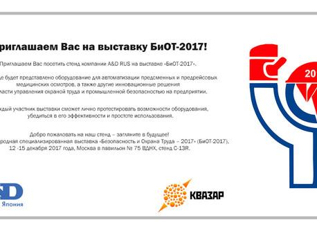 Приглашаем специалистов: автоматизация управления охраной труда на выставке БиОТ-2017!