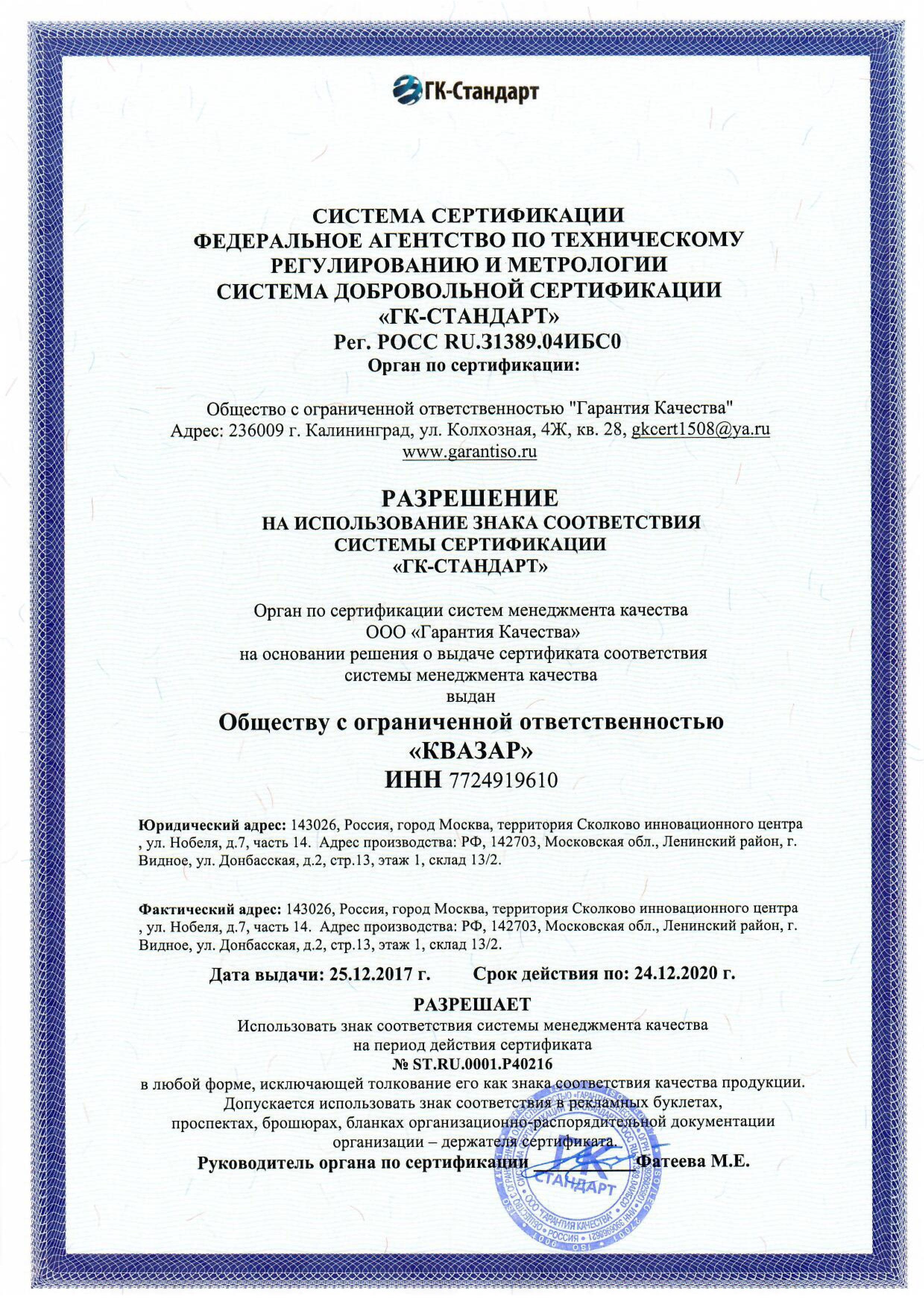 Сертификат соответствия_2