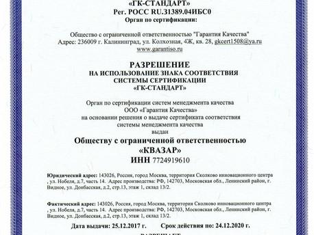Сертификат соответствия и Декларация соответствия на КАП ЭСМО