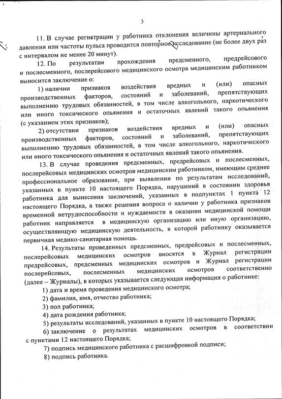 приказ_предсменные_2015-4.png