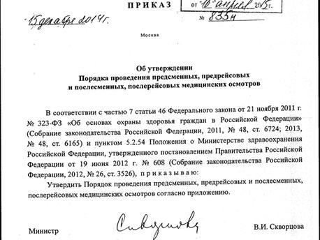 Приказ Минздрава России об утверждении порядка проведения предсменных, предрейсовых и послесменных,