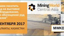 Приглашаем посетить наш стенд на выставке Mining World Central Asia 2017 в г. Алматы!