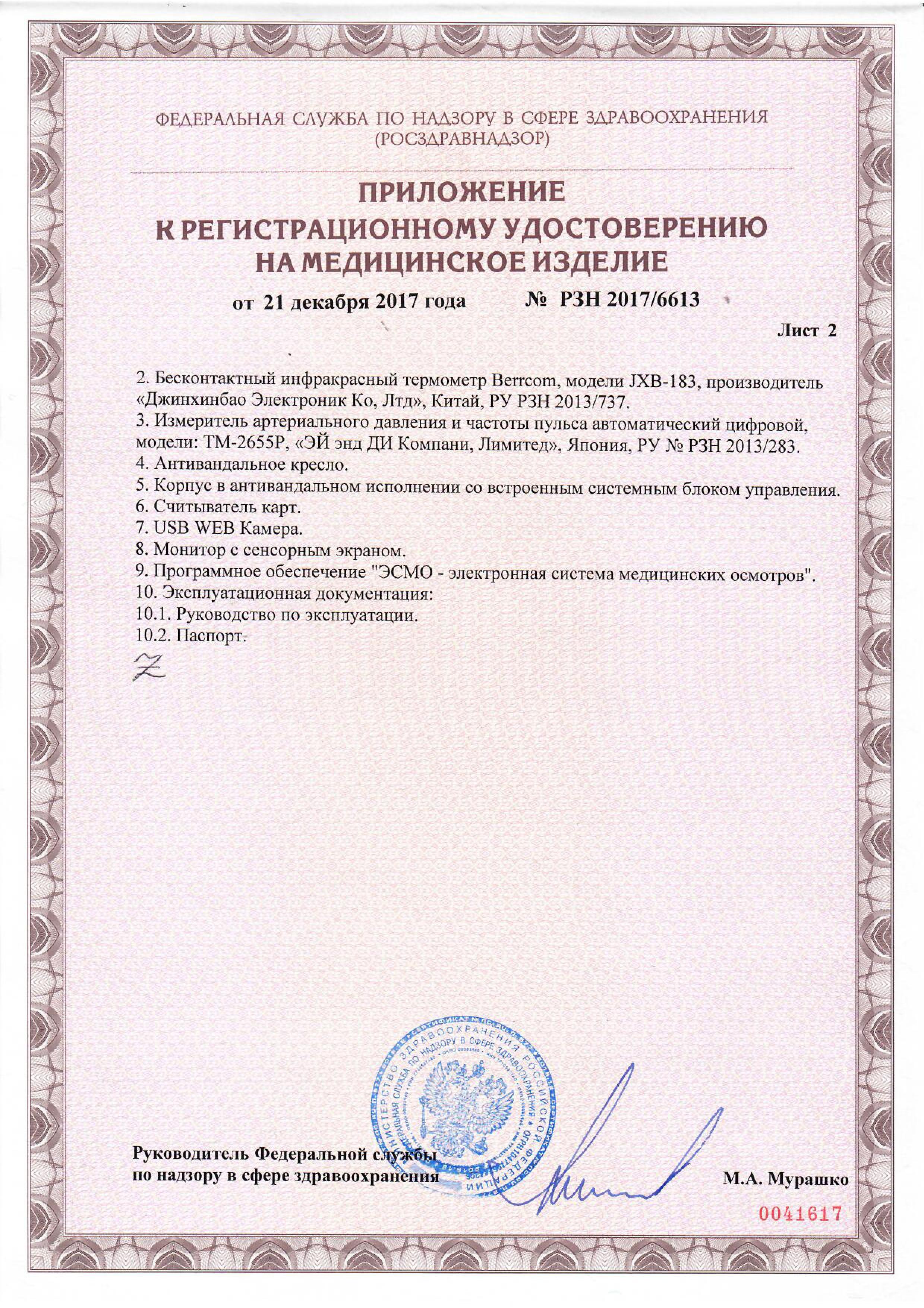 Регистрационное удостоверение_3