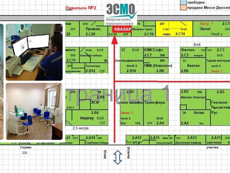 Автоматизация предсменных медосмотров на выставке в Новокузнецке с 5 по 8 июня!