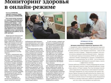 На Электрохимическом заводе внедрение ЭСМО позволило вести мониторинг здоровья сотрудников в онлайн-