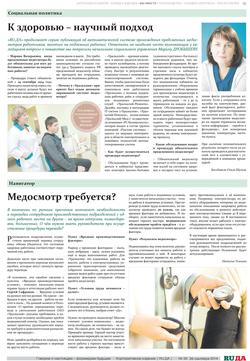 РУДА-К-здоровью-научный-подход